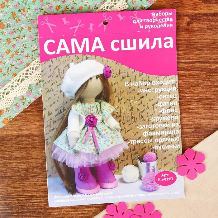 Набор для создания текстильной куклы Барышня 3517623