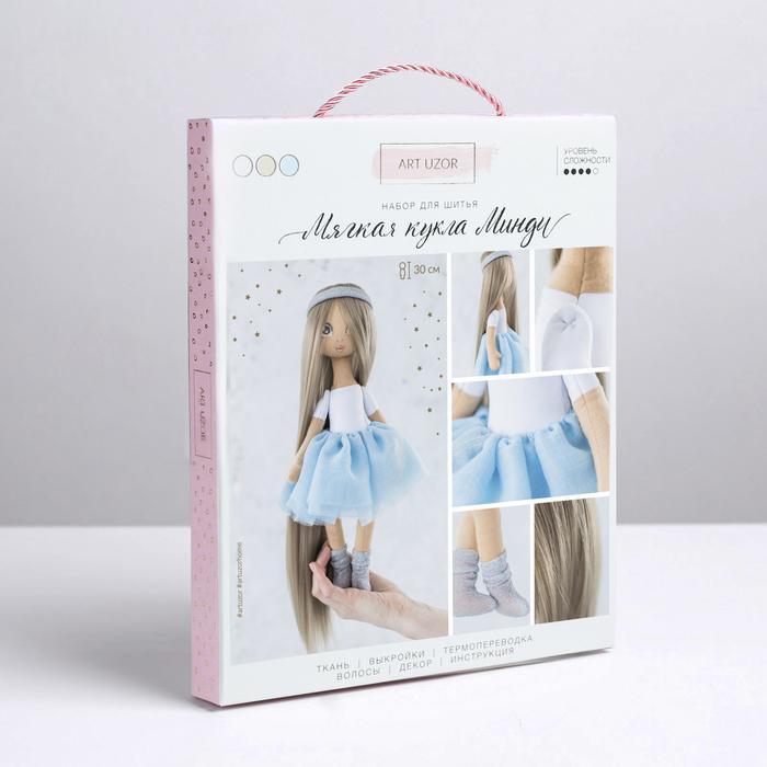 Набор для шитья Интерьерная кукла Минди 18х22,5х2,5см 3548676