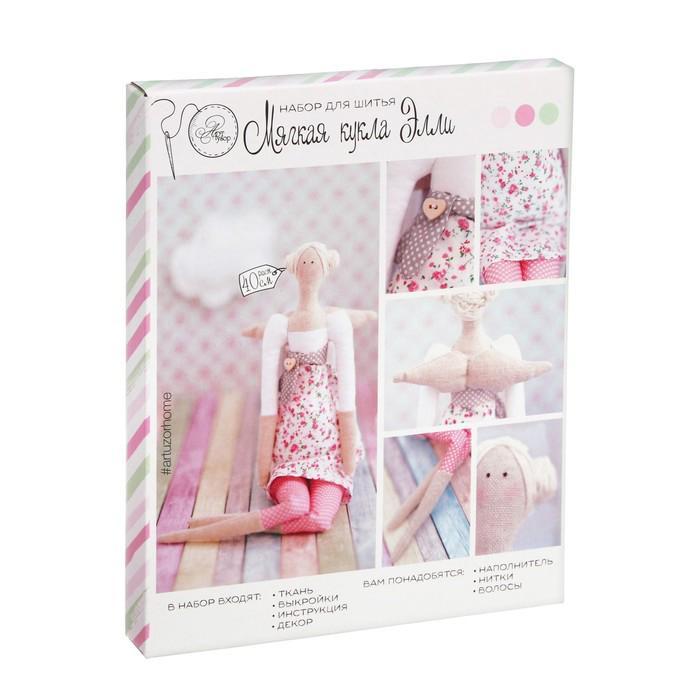 Набор для шитья Мягкая кукла Элли 18х22х3,6см 2278765