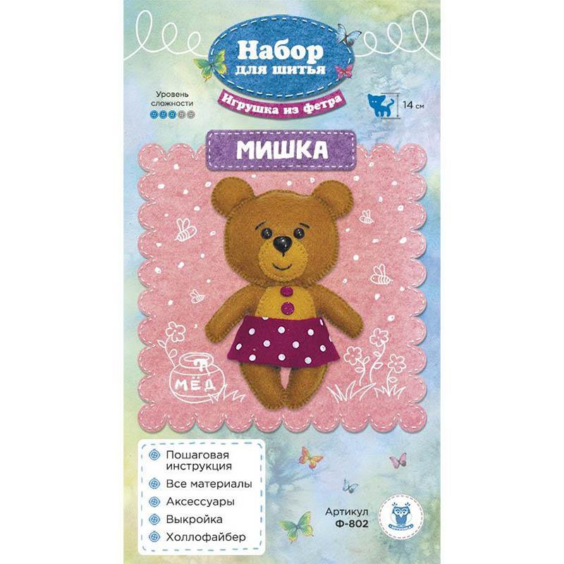 Набор для шитья игрушки из фетра Мишка Ф802 70201