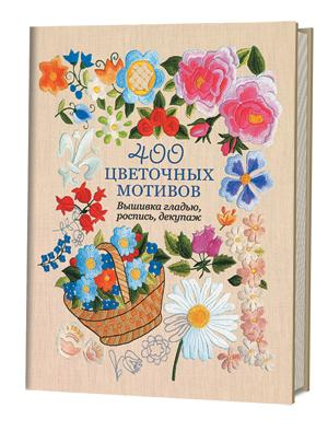 Книга Вышивка гладью роспись декупаж 400  КОНТЭНТ