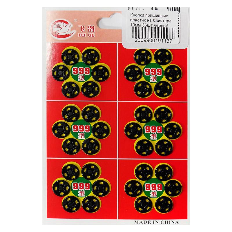 Кнопки пришивные пластик на блистере 10мм 36шт черный