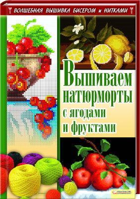 Книга Вышиваем натюрморты с ягодами и фрук КОНТЭНТ
