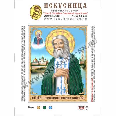 """Набор для вышивания бисером ББ083 """"Св. Серафим Саровский Чудотворец"""""""