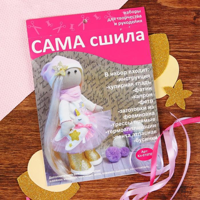 Набор для создания текстильной куклы Мечтательница с единорогом 3517622