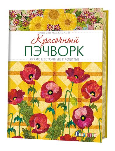Книга Красочный пэчворг.Яркие цвет.пректы КОНТЭНТ