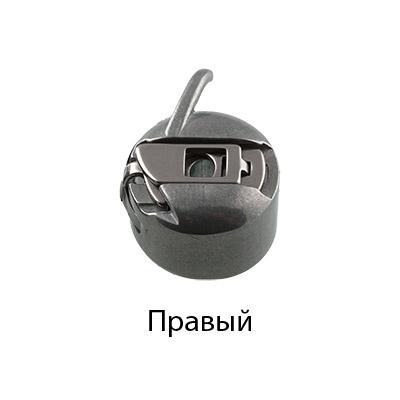 Шпульный колпачок для бытовых шв.машин правые