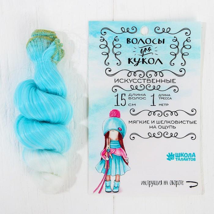 Трессы для кукол Кудри L-15см B-100см №LSA006 3588514