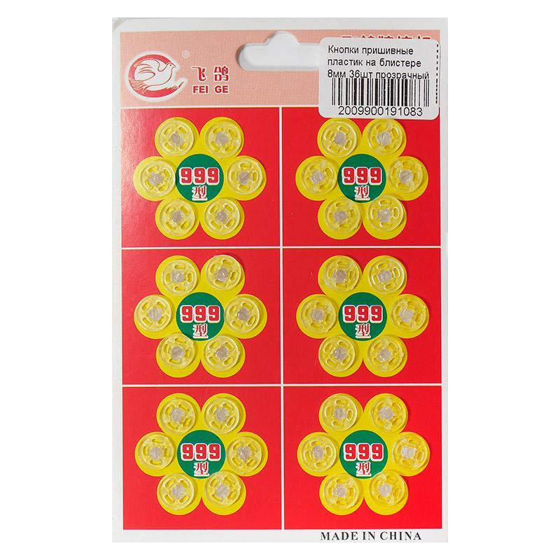 Кнопки пришивные пластик на блистере 8мм 36шт прозрачный