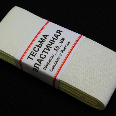 Резинка фасовка 50мм белая 2.5м