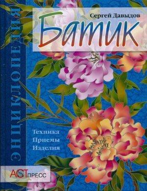Книга Батик своими руками  АСТ-ПРЕСС