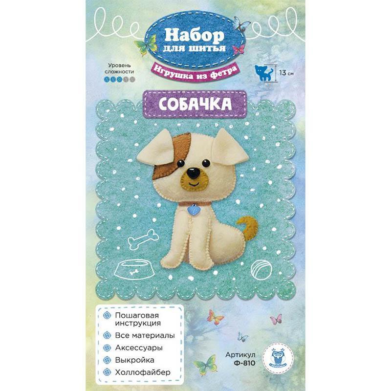 Набор для шитья игрушки из фетра Собачка Ф810 70209