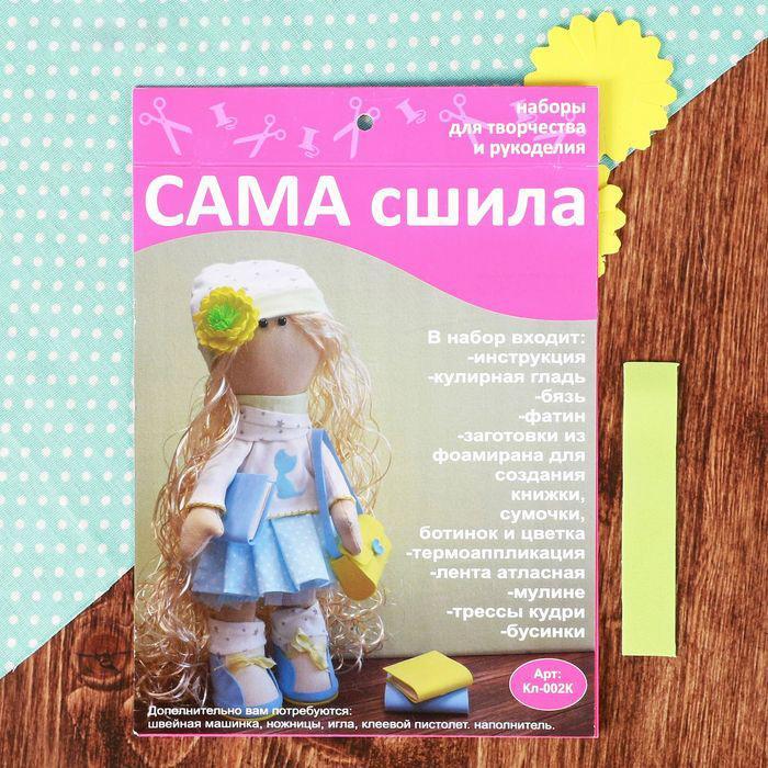 Набор для создания текстильной куклы Студентка 2528033