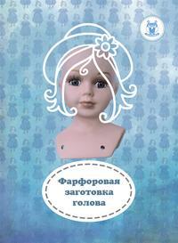Голова для куклы фарфоровая №1 6х10,5см глаза серые 23727