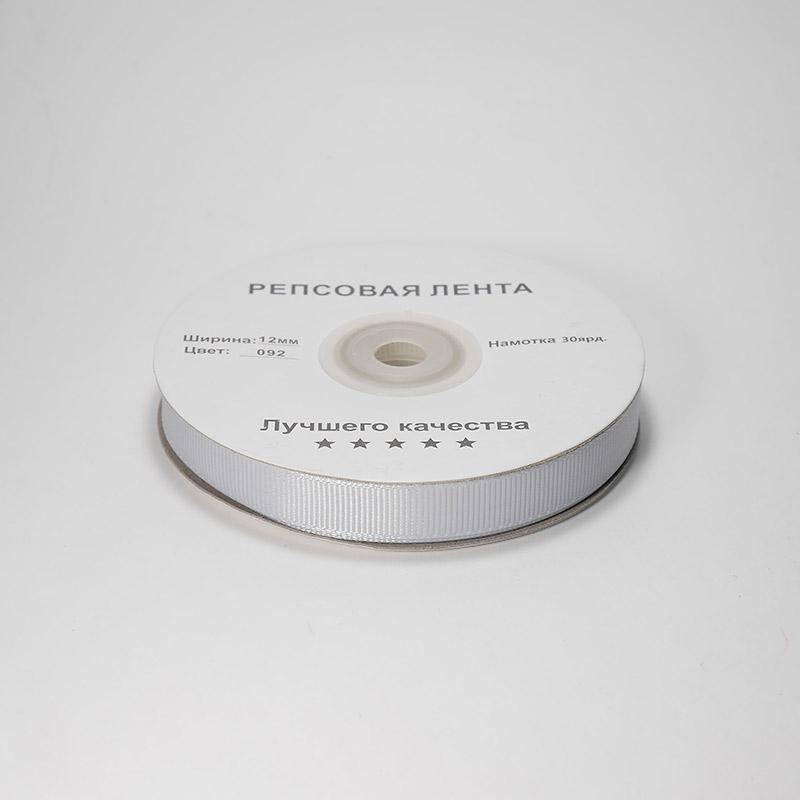 Лента репсовая 12мм 092 27,43м (30ярд) св.серый