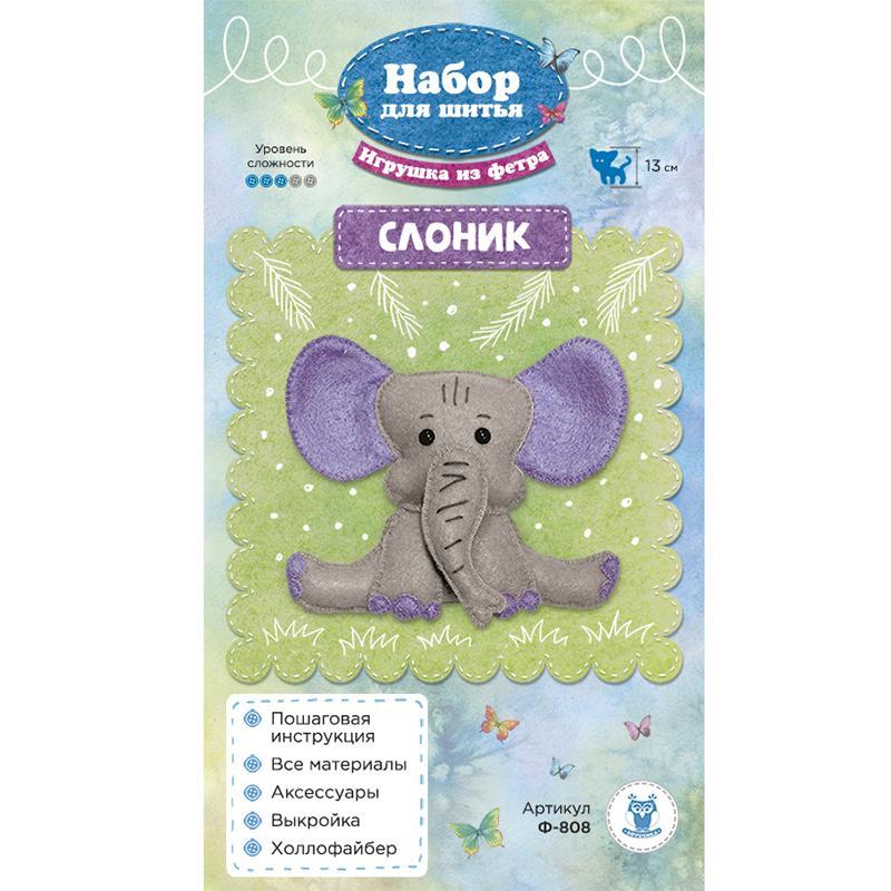 Набор для шитья игрушки из фетра Слоненок Ф808 70207