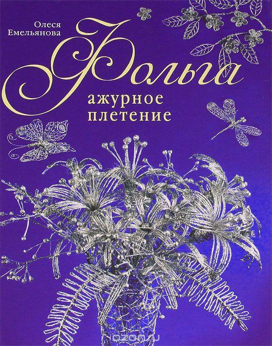 Книга Фольга Ажурное плетение АСТ-ПРЕСС