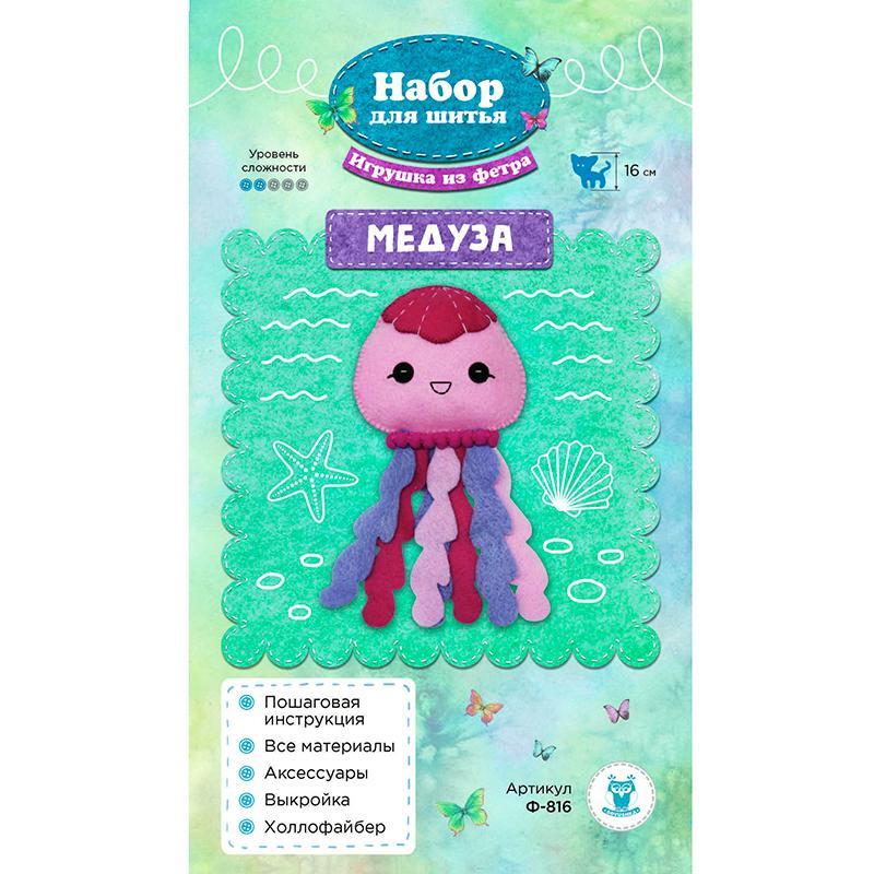 Набор для шитья игрушки из фетра Медуза Ф816 70215