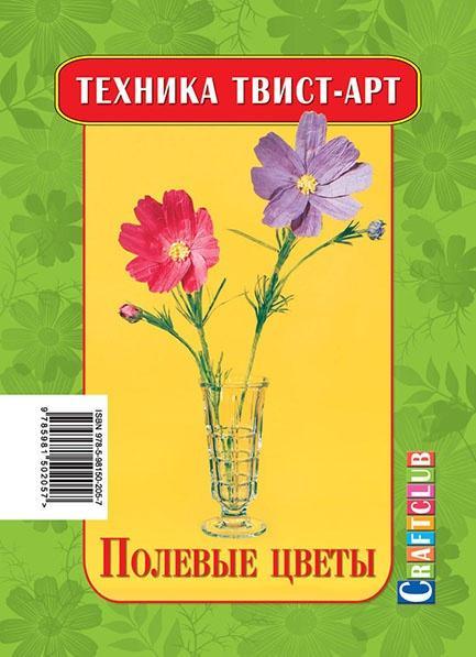 Набор для творчества Полевые цветы 978-5-98150-