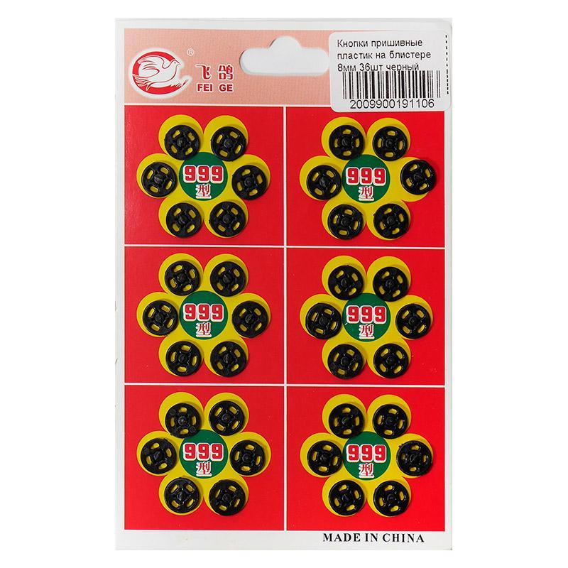 Кнопки пришивные пластик на блистере 8мм 36шт черный