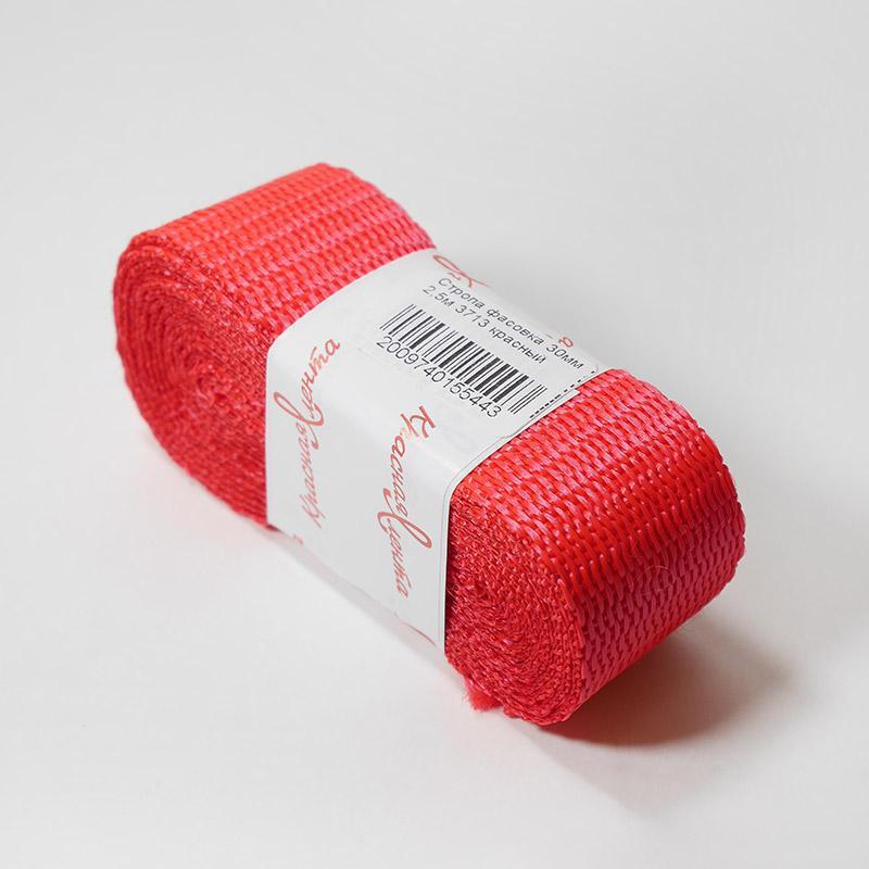 Стропа фасовка 30мм 2,5м 3713 красный
