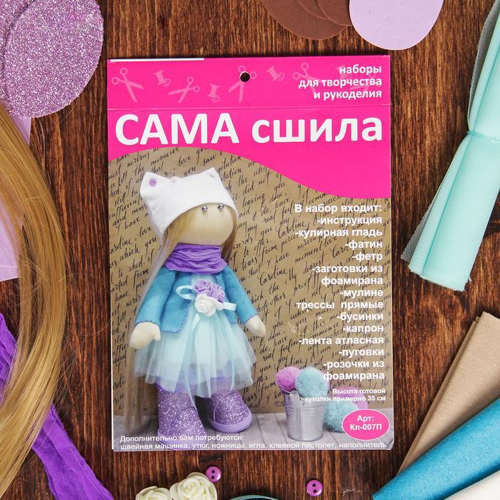 Набор для создания текстильной куклы КЛ-007К 2979217
