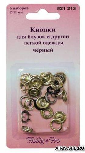 Кнопки для блузок 11мм черный 7700483/521213